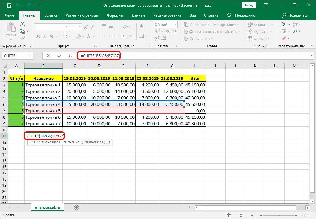 Формула функции СЧЕТЗ в Excel