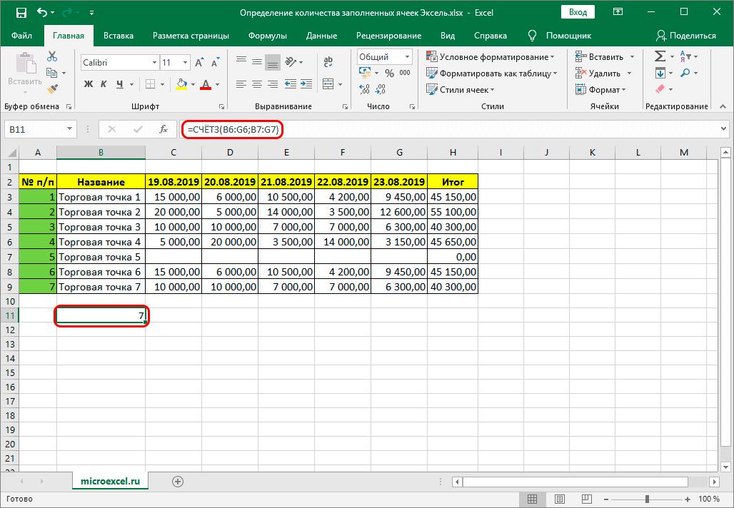 Подсчет количества заполненных ячеек с помощью функции СЧЕТЗ