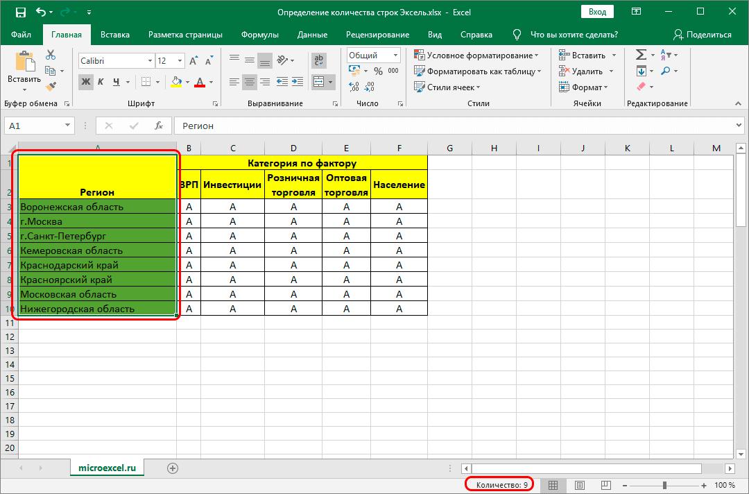 Выделение диапазона ячеек в столбце таблицы Эксель