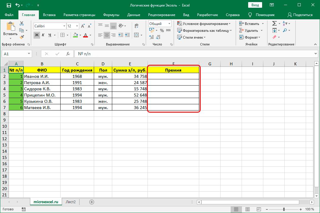 Таблица в Эксель с данными по работникам