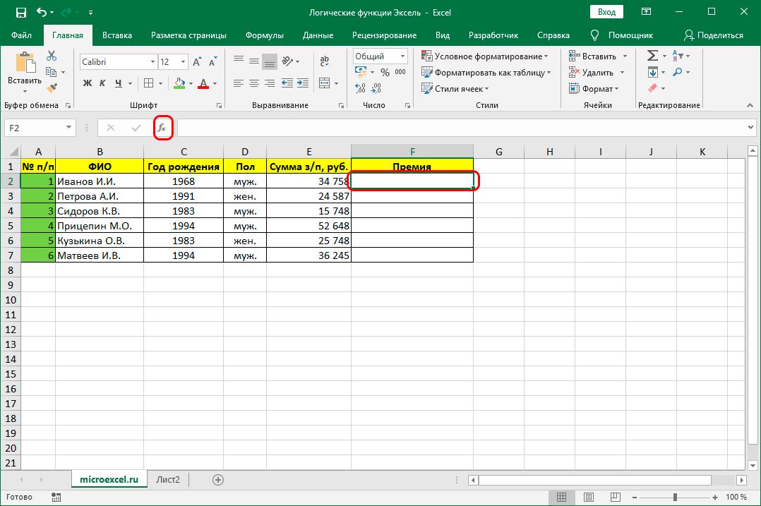 Вставка функции в ячейку таблицы