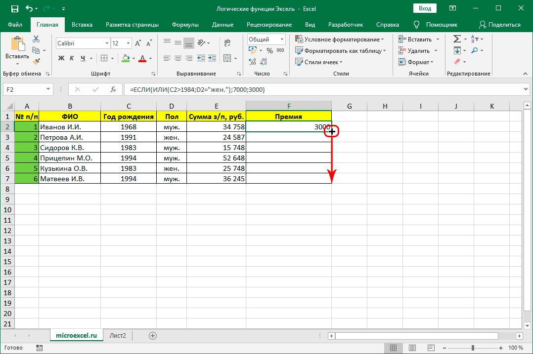 Растягивание формулы на другие ячейки столбца