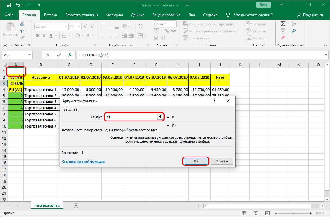Параметры функции Столбец в Excel
