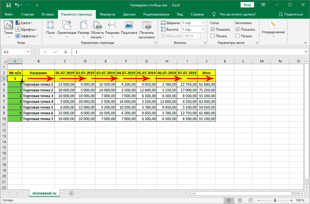 Нумерация столбцов в Excel с помощью маркера заполнения