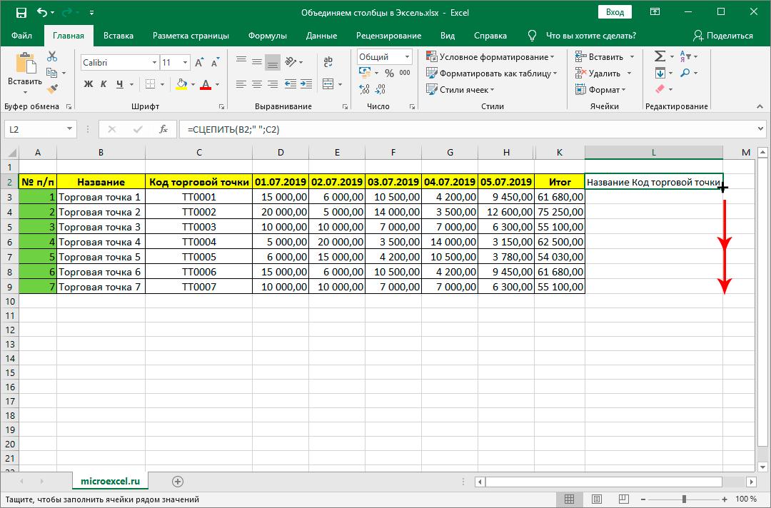 Использование маркера заполнения для применения функции СЦЕПИТЬ к другим строкам