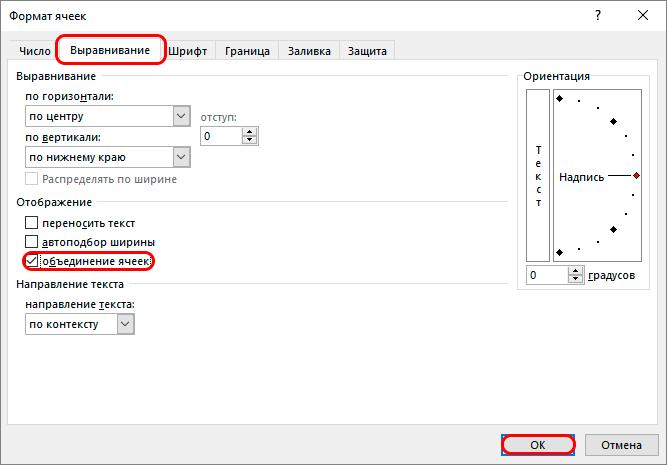 Объединение ячеек в окне форматирования