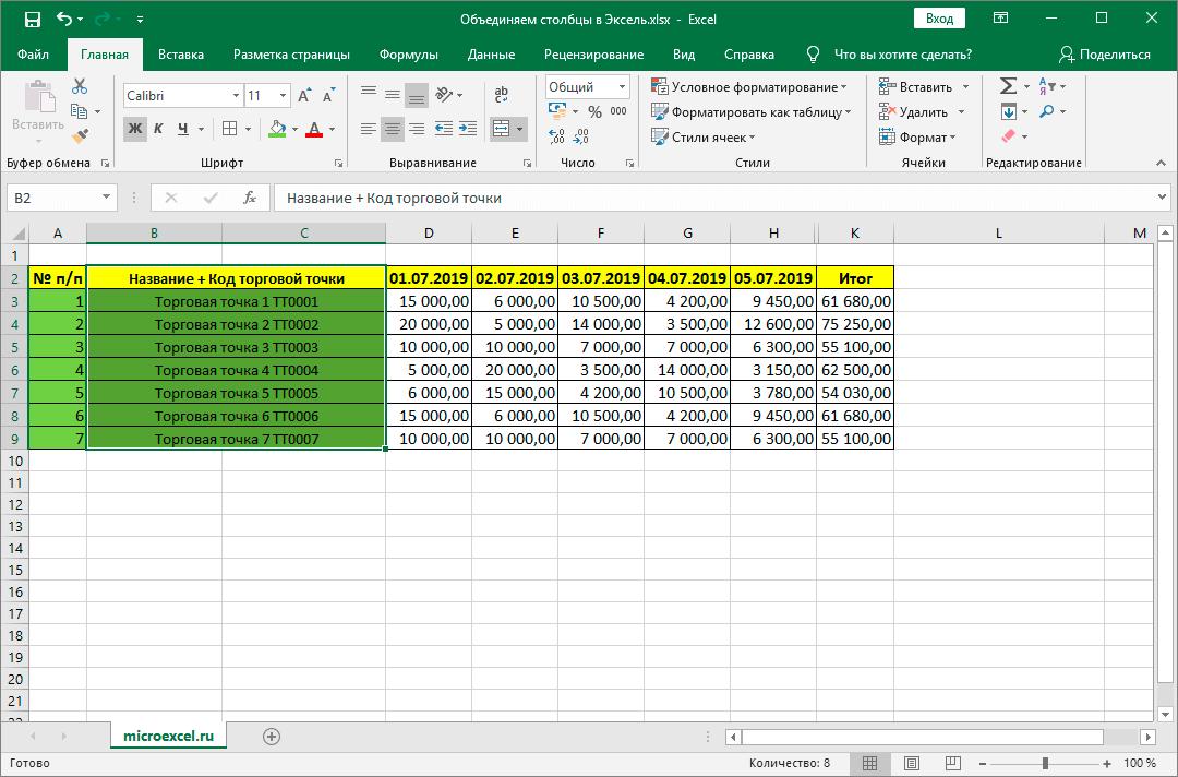Результат объединения ячеек в Excel
