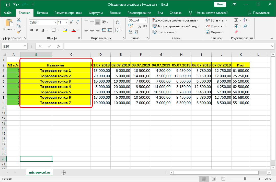Результат форматирования по образцу
