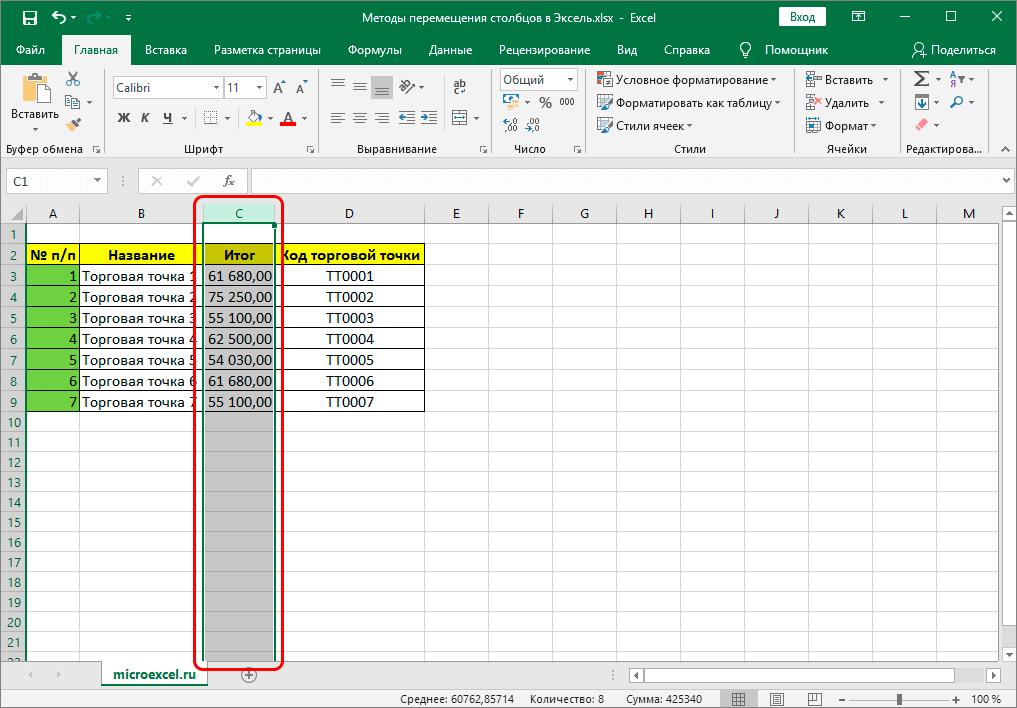Перенесенный столбец в таблице Excel с помощью мыши