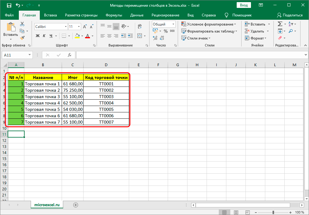 Перенос столбца в таблице Excel