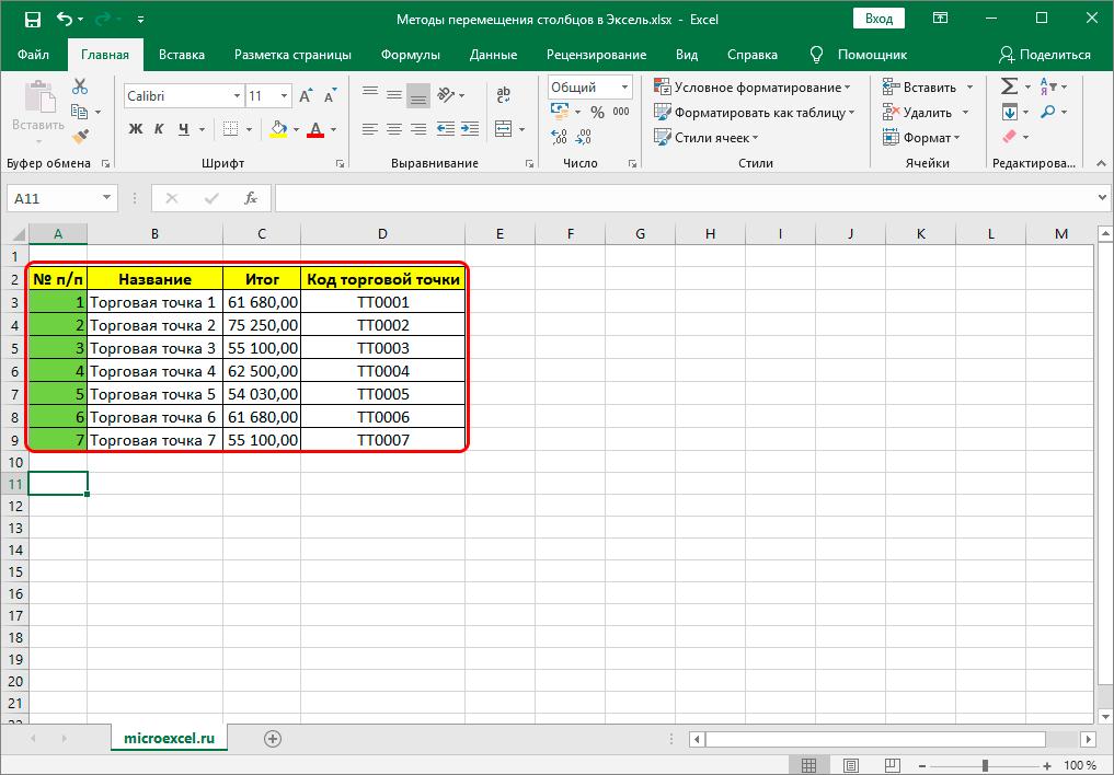 Перемещение столбцов в Excel