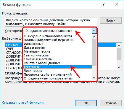 Выбор текстовых операторов в мастере функций