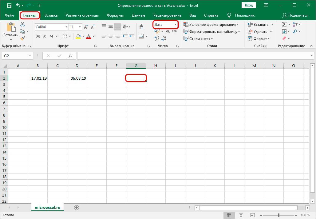 Определение количества дней между двумя датами в Эксель