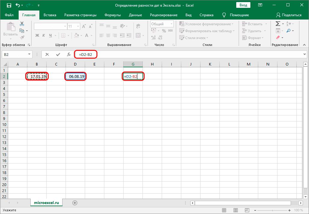 Формула расчета количества дней между датами в Эксель