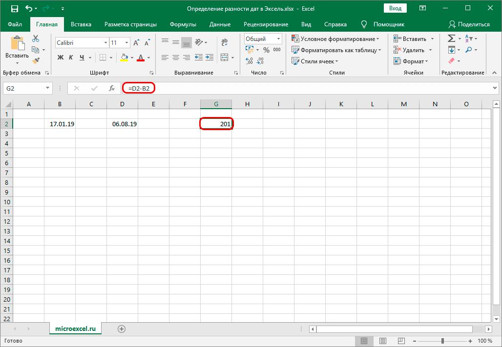 Расчет количества дней между двумя датами в Эксель