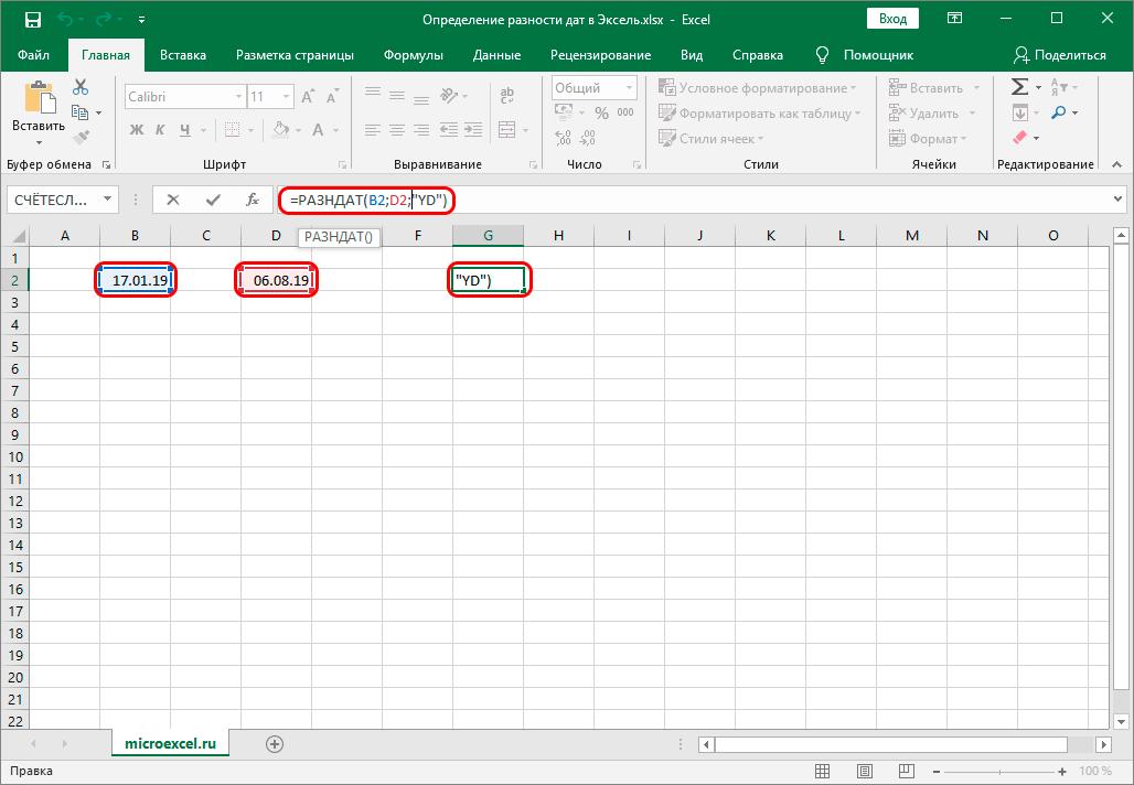 Формула функции РАЗНДАТ в Эксель