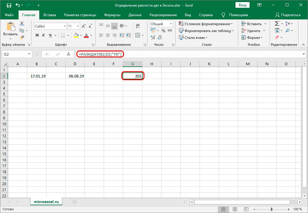 Разница между двумя датами с помощью функции РАЗНДАТ