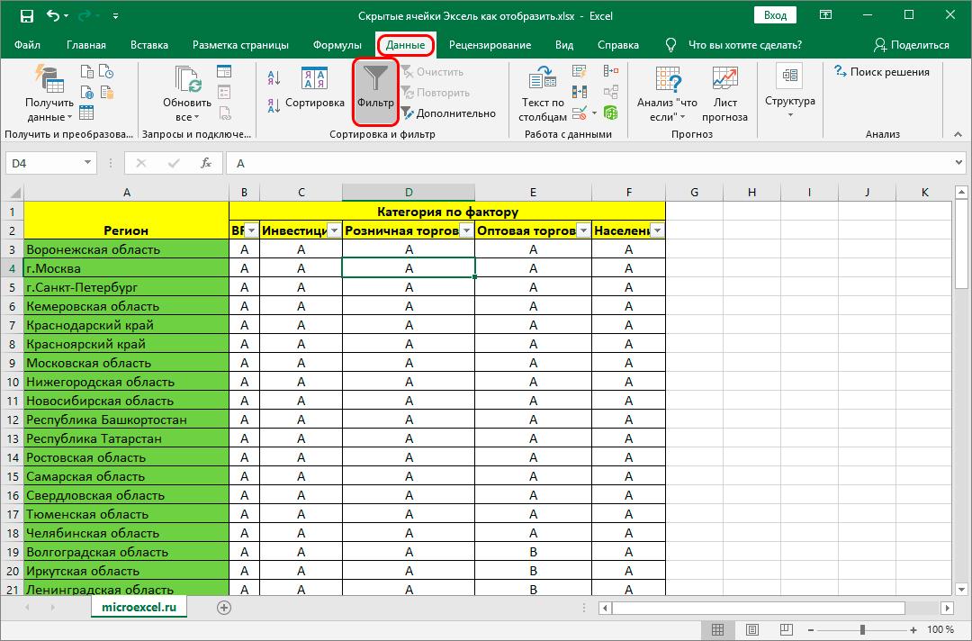 Удаление фильтра из таблицы