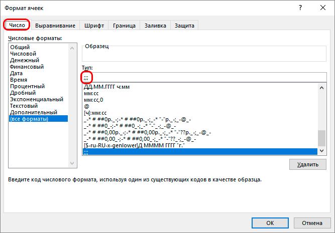 Проверка типа ячеек в окне формата ячеек