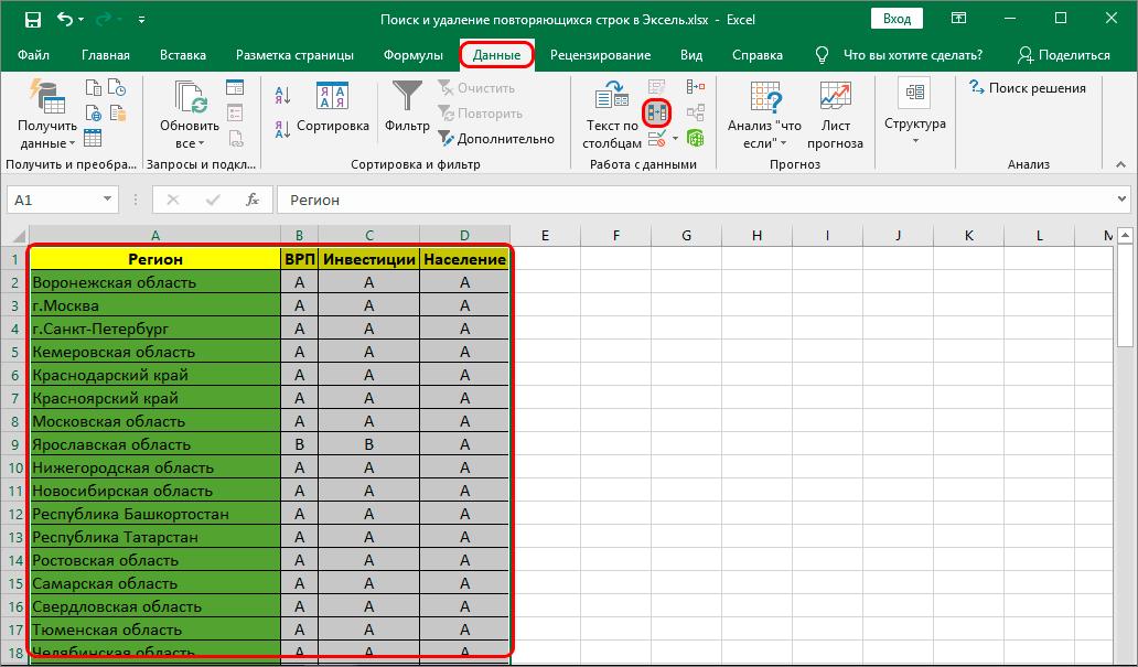 Вкладка Данные в таблице Эксель