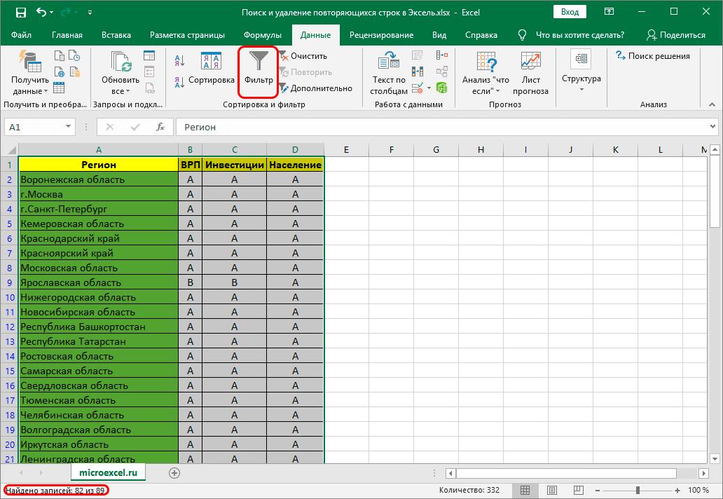 Включение и выключение фильтра в таблице Эксель