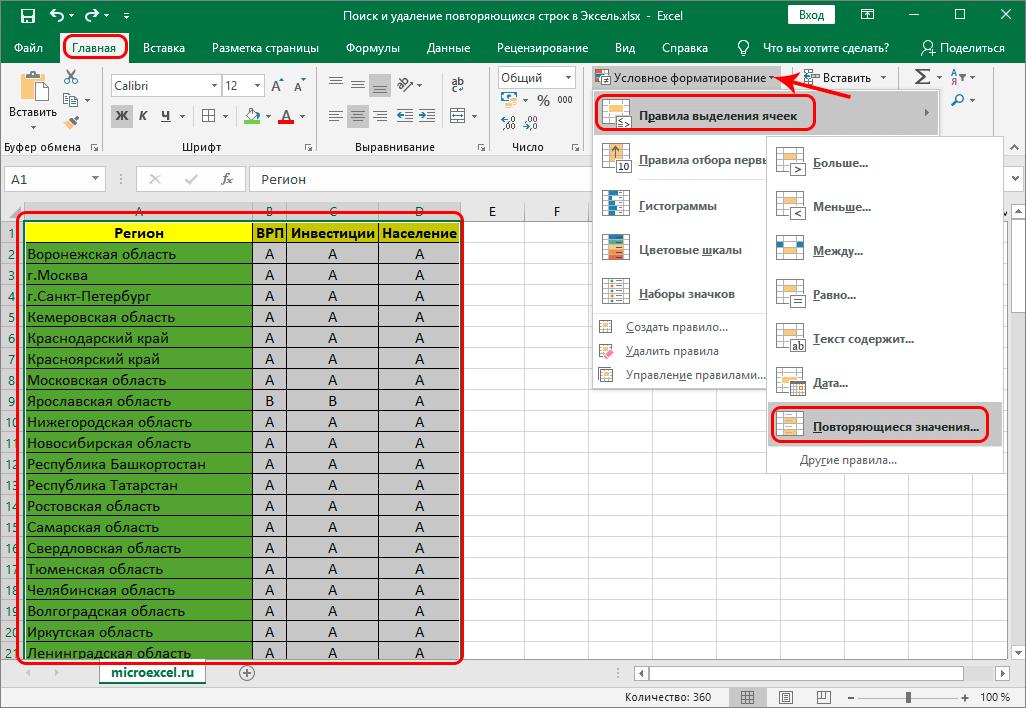 Условное форматирование таблицы Excel