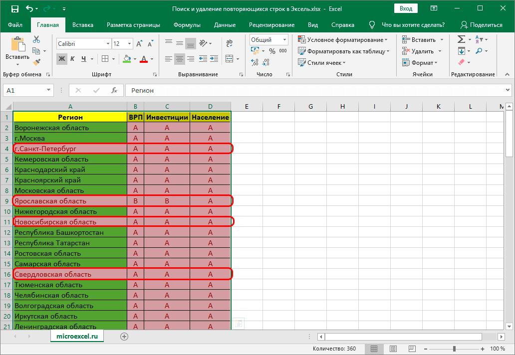 Поиск повторяющихся значений в таблице Эксель
