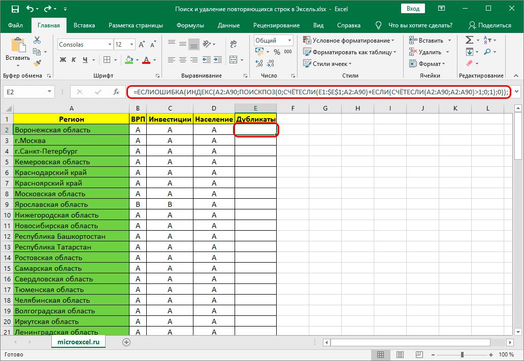 Формула для поиска и удаления дубликатов в таблице Эксель
