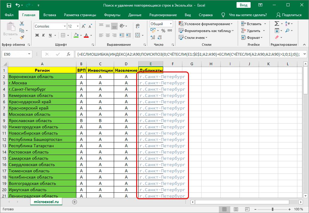 Поиск и удаление дубликатов в таблице Эксель с помощью формулы
