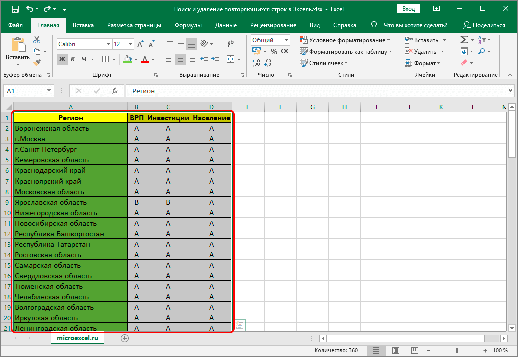 Выделение таблицы в Excel