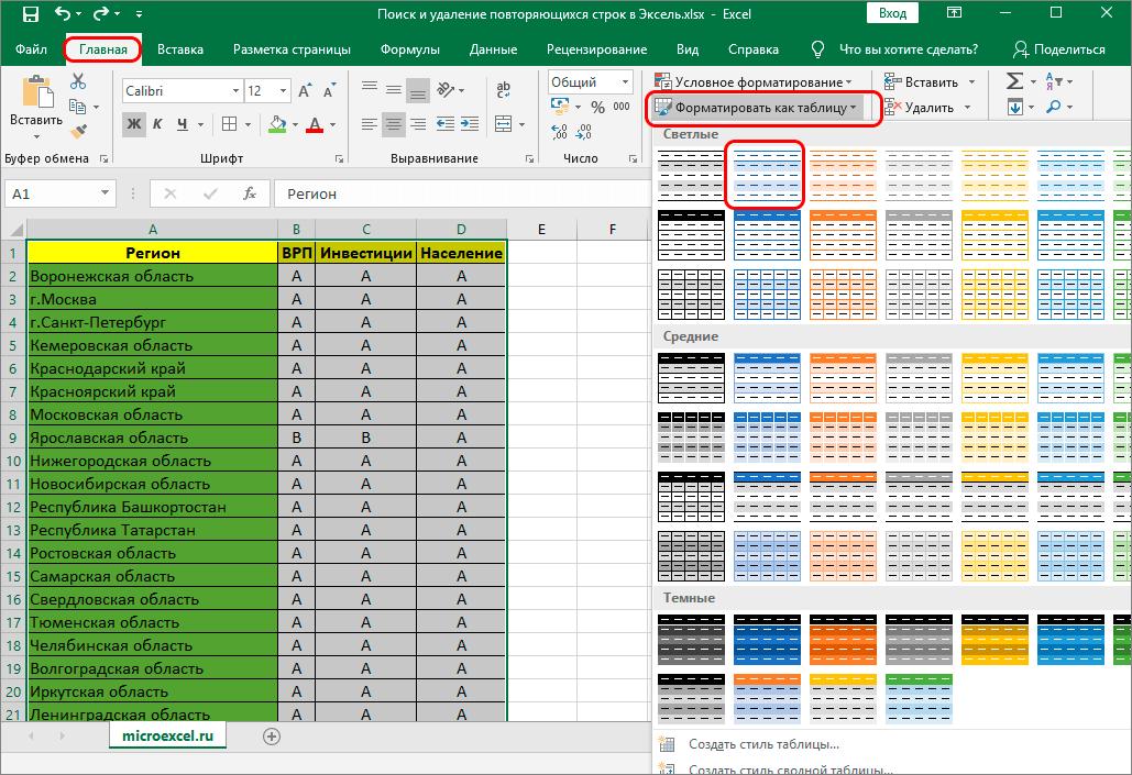 Создание умной таблицы в Excel