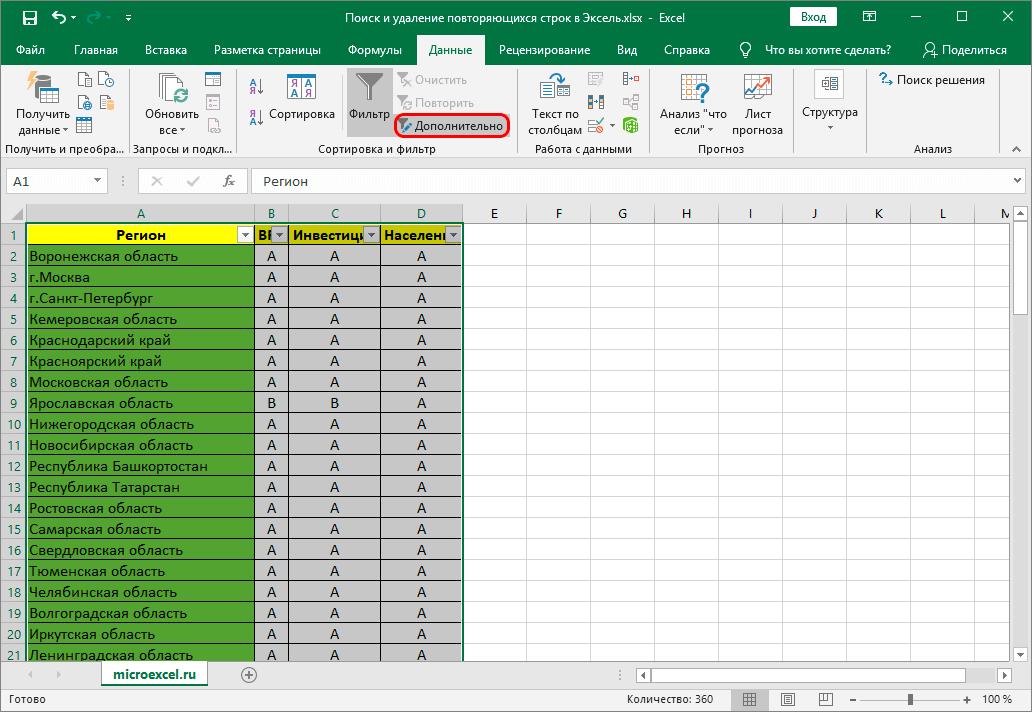 Переход в расширенные настройки фильтра в Excel