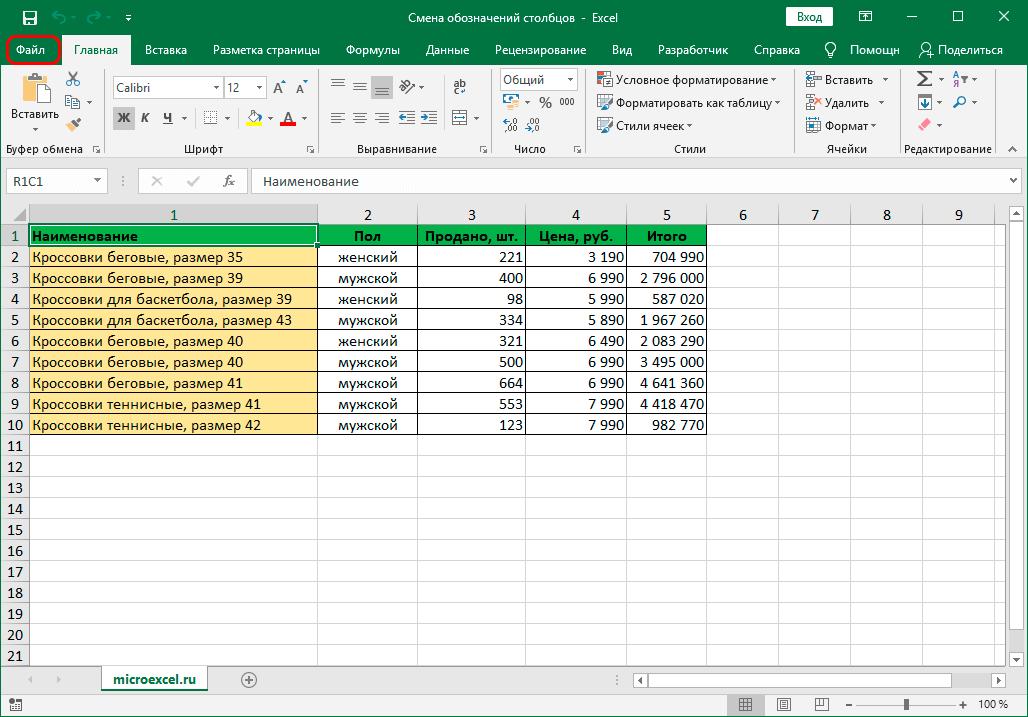 Переход в меню Файл в Excel