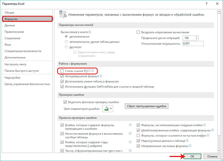 Настройка стиля ссылок в Excel