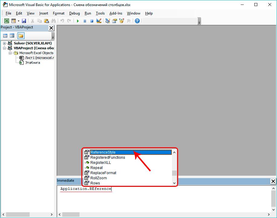 Включение режима ссылок A1 в редакторе Visual Basic в Excel
