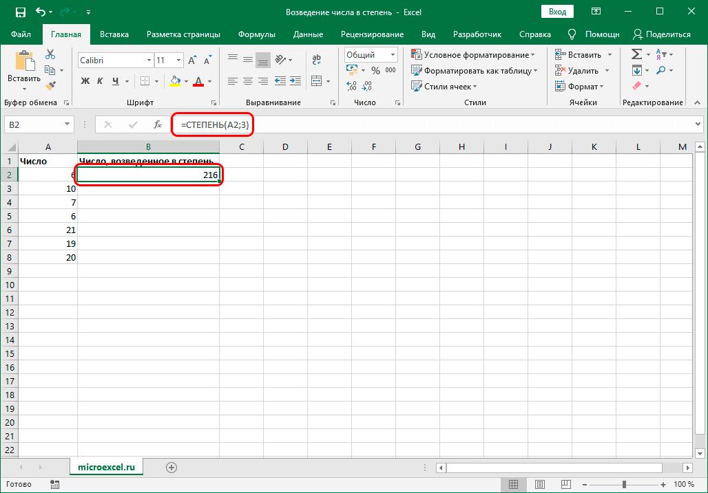 Полученный с помощью функции СТЕПЕНЬ результат в Эксель