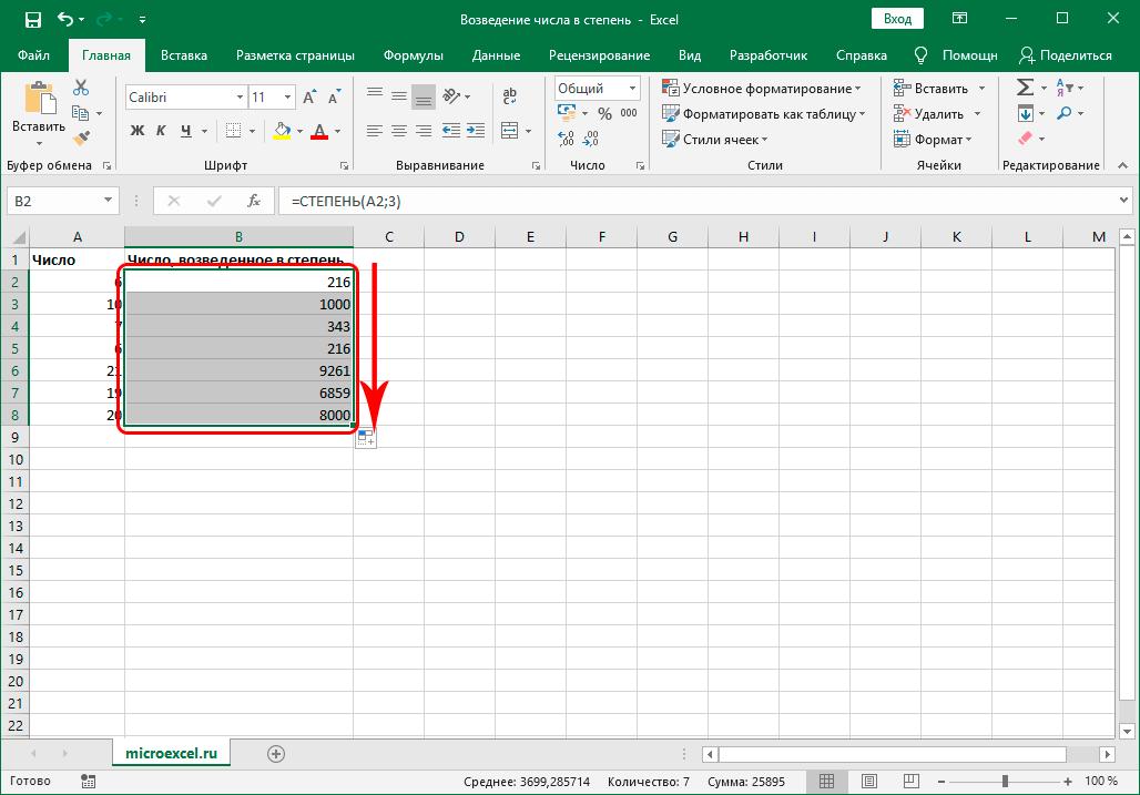 Протягивание формулы на другие ячейки в Excel