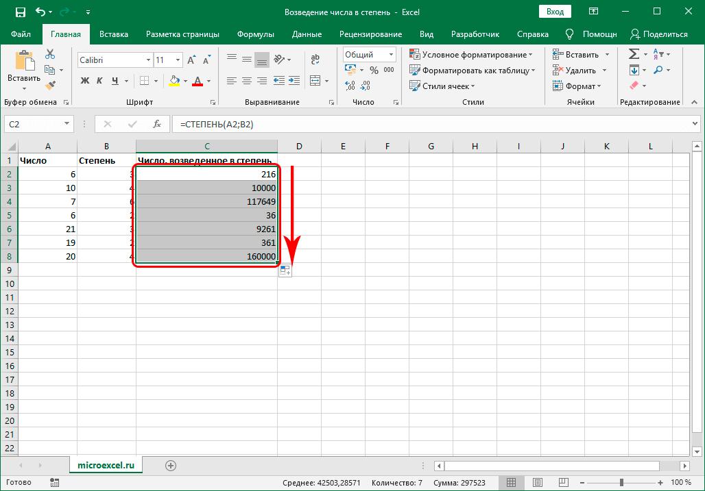 Растягивание результата на другие ячейки в Excel