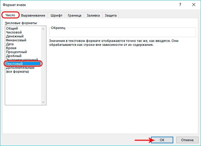 Выбор текстового формата для ячейки Excel
