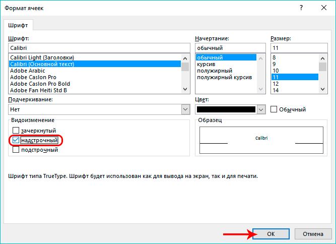 Включение надстрочного текста в формате ячеек Excel