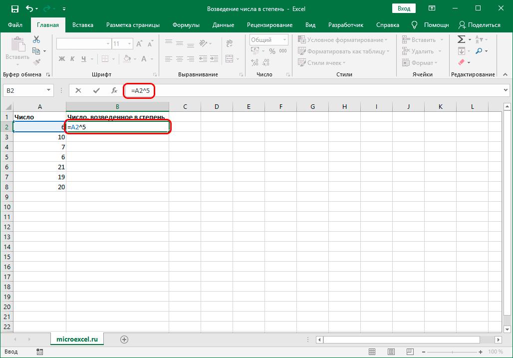 Формула для возведения числа в степень в Excel