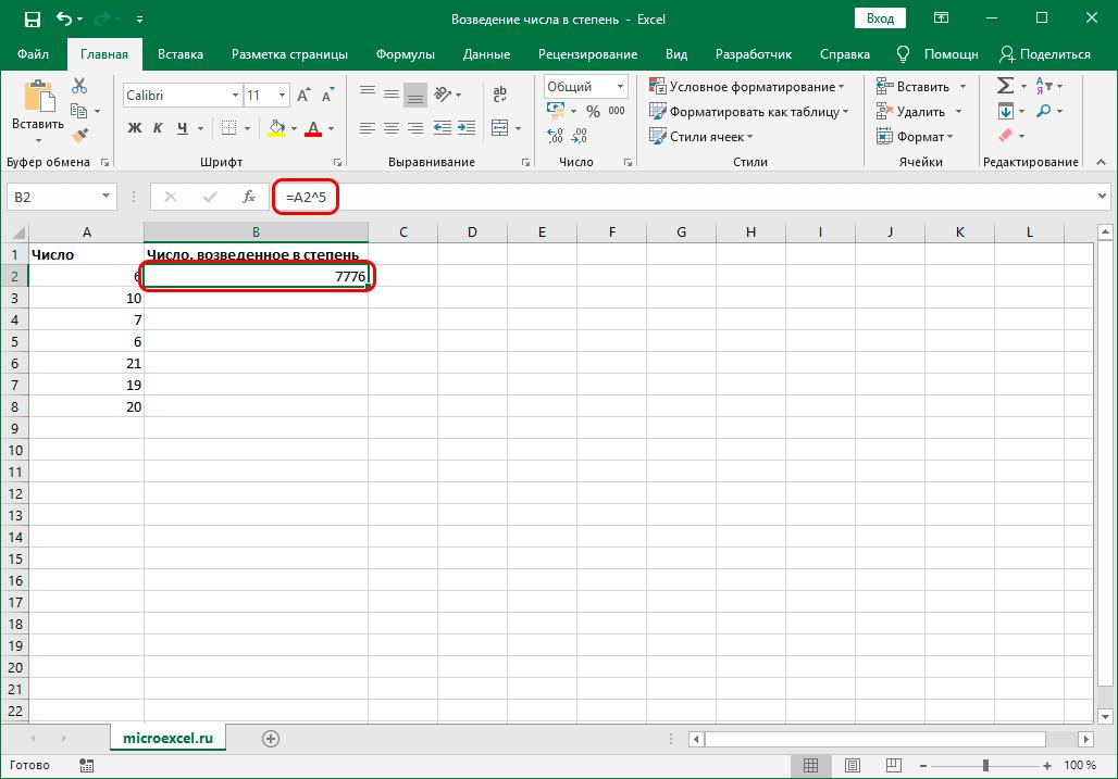 Результат возведения числа в степень в Excel