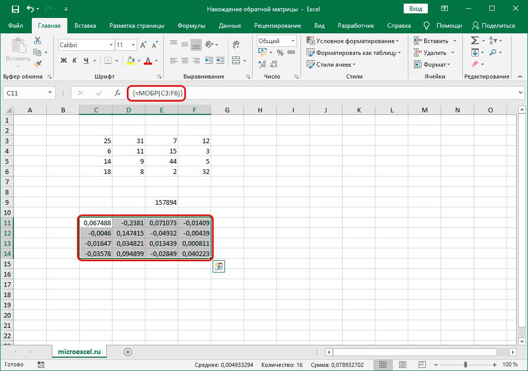 Вычисление обратной матрицы в Excel
