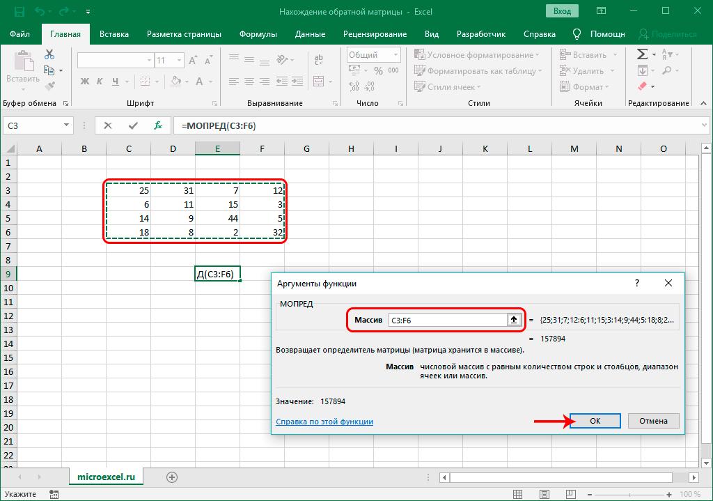 Заполнение аргумента функции МОПРЕД в Excel