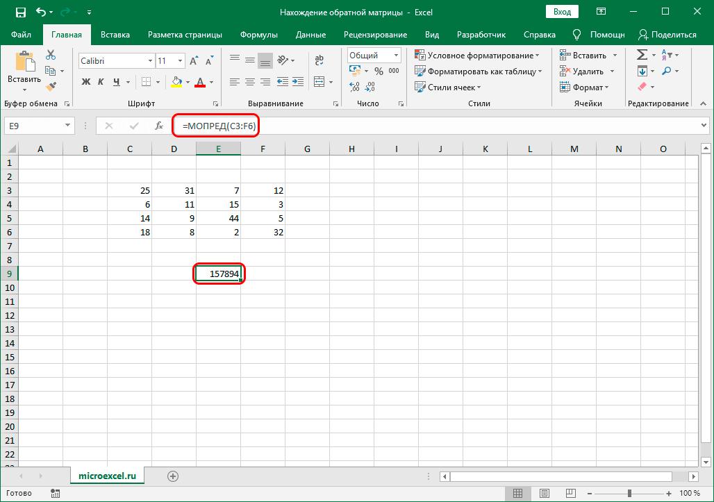 Результат расчетов по функции МОПРЕД в Эксель