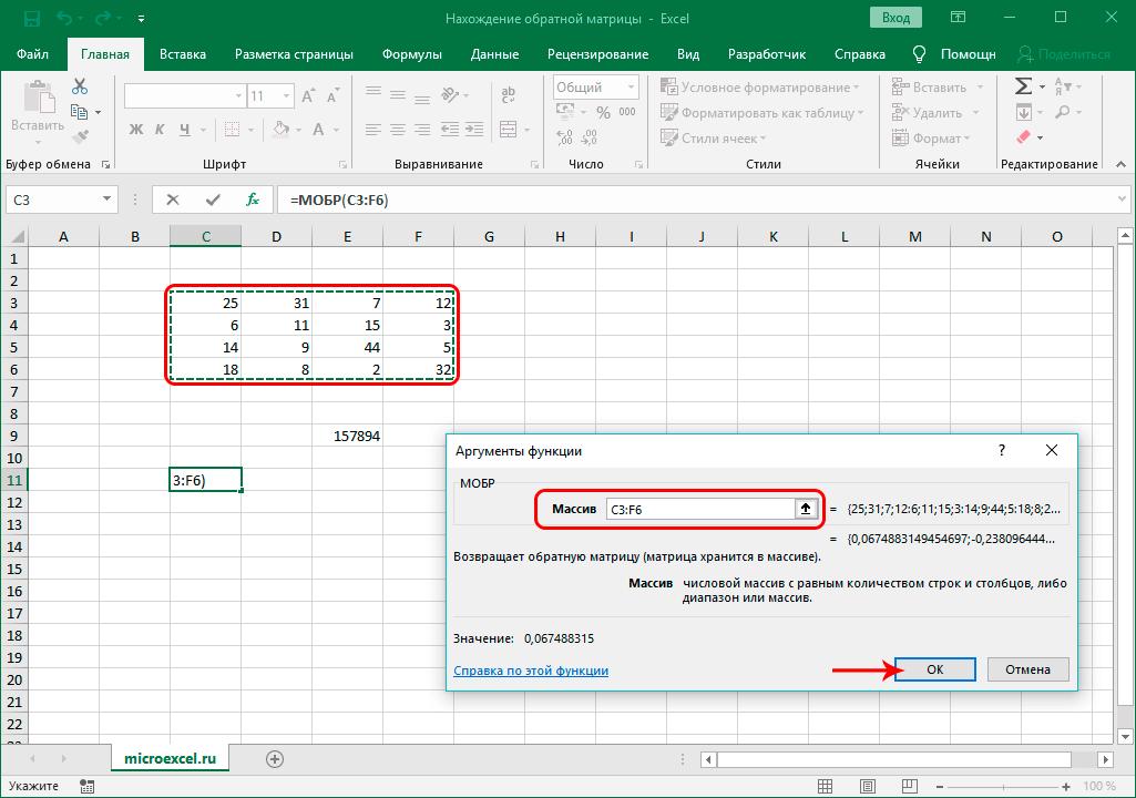 Заполнение аргумента функции МОБР в Excel