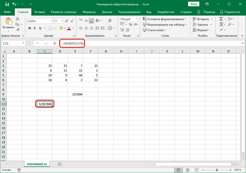 Результат расчетов по функции МОБР в Эксель