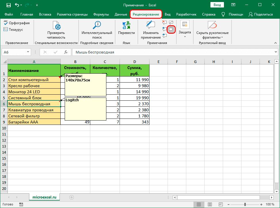Отображение или скрытие всех примечаний в Excel