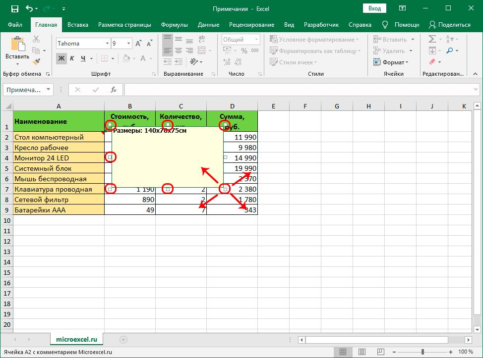 Изменение размеров области с примечанием в Excel
