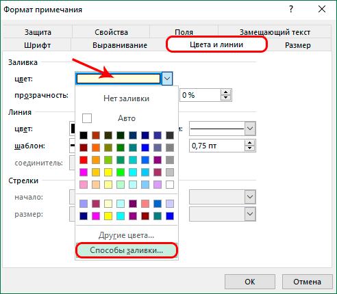 Выбор способа заливки примечания в Excel